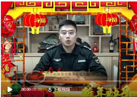 山东振海保安服务有限公司2018年贺岁视频