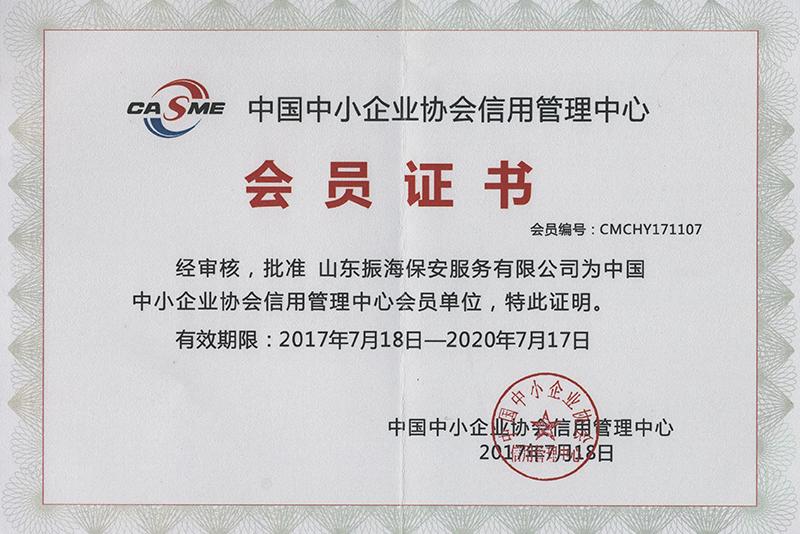中小企业协会信用会员证