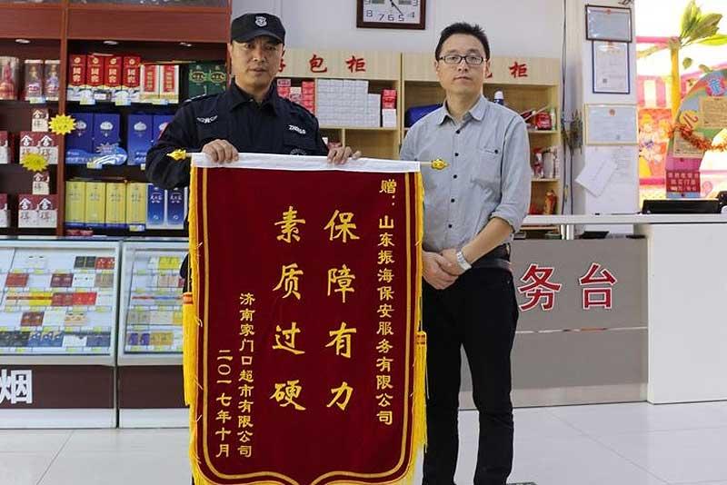 济南保安公司:家门口超市