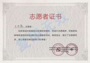 新冠肺炎疫情防控荣誉证书:王延振