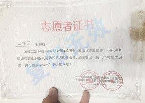 新冠肺炎疫情防控荣誉证书:王延海