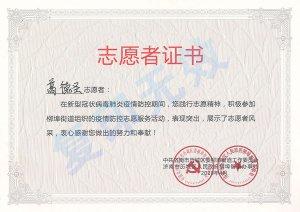 新冠肺炎疫情防控荣誉证书:葛德圣