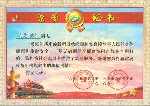 新冠肺炎疫情防控荣誉证书:王忠科